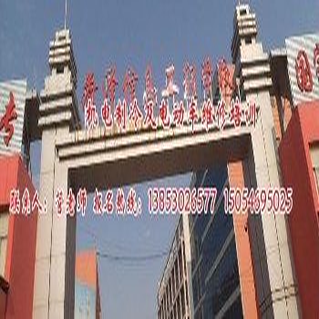 山东省菏泽信息工程学校
