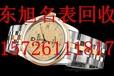 滨州手表回收滨州欧米茄回收卡地亚浪琴回收