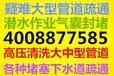 徐州专业疏通大型管道管道疏通清淤潜水打捞封堵