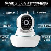 PSP网络摄像机,智能监控网络摄像机,智能网络摄像机,网络摄像机图片
