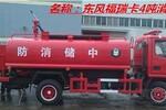 厂区内部消防应急专用消防车图片配置价格
