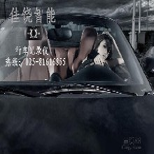 南京车载行车记录仪前后双镜头专业安装专卖维修服务商