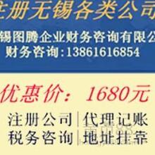 无锡注册公司无锡新区注册公司新区注册公司梅村注册公司