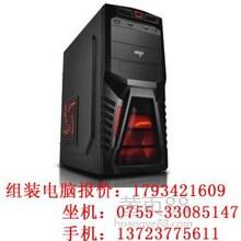 深圳组装电脑,深圳组装电脑公司,深圳组装电脑报价