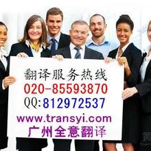 可信赖的证件证明证书出国材料翻译广州全意翻译公司提供