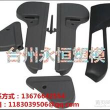供应汽车扶手模具