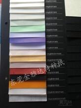 压纹纸专业厂家东莞市金雅达特种纸有限公司
