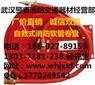 武汉警鑫消防器材交通设施经营部厂价直销各种自救式消防软管卷盘