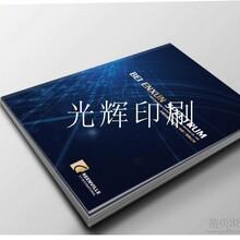公明印刷厂公明画册印刷公明珠宝画册设计印刷
