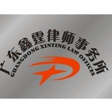 广州市遗赠扶养协议纠纷律师
