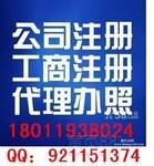 0元,0元广州注册公司,仅提供股东身份证即可办理图片