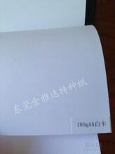 双胶纸250克东莞市金雅达特种纸有限公司