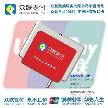 众联支付手机芯片刷卡器全国招省市级代理