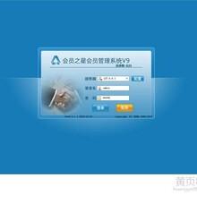 会员管理软件_连锁店会员储值积分管理软件_枣庄市会员管理软件厂家直供_会员连锁管理软件免费试用