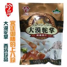 玉润河新疆特产山西专卖/清真食品大漠驼掌/西域珍品