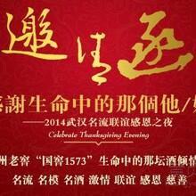 武汉名流联谊感恩之夜,名流们的聚会,年度盛典不容错过