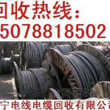 南宁电线电缆回收废旧电缆回收公司