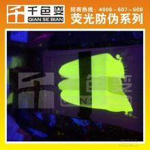 紫外荧光胶印防伪油墨变色油墨隐形显色油墨图片