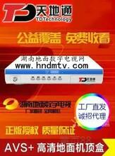湘西州地面数字电视机顶盒