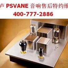 惠州贵族之声PSVANE音响售后特约维修中心400-777-2886贵族之声TC3功放一边声道有噪音