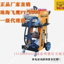 珠海飞鹰FY-6000多功能钣金修复机点焊机整形机介子机原厂直销正品