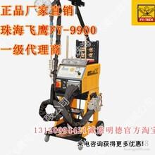 正品FY-9900专业钣金修复机整形机介子机珠海飞鹰