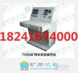 TH24矿用本安型操作台图片