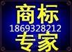 青海海南商标注册在申请ISO9001认证==188==8894==1527