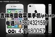 吉林市收购苹果手机iphone苹果全系列产品