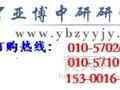中国福利礼品产业市场调研及投资战略决策报告2015-2020年2015-2020年图片