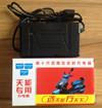 价格: 面议 品牌: 天能 型号: 48v12ah 关键词: 48v12ah充电器,60v电