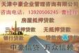 天津房屋抵押贷款专业办理疑难杂件
