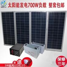 更易光伏供应700W输出工频正玄波家用光伏太阳能发电机组