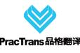 北京品格翻译公司严谨的笔译流程