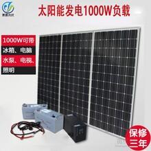 1000W输出工频正玄波家用光伏太阳能发电机组