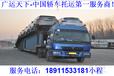北京到南京汽车运输公司哪家好