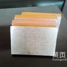 承德单面彩钢风管板双面铝箔酚醛风管板防火岩棉隔音板生产厂家特价销售
