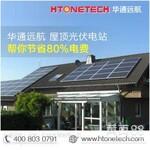 北京华通远航山洪灾害监控太阳能供电图片