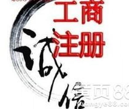 【广州各区办理营业执照个体户注册香港商标注