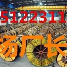 保定电缆回收保定废旧电线电缆回收