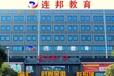扬州电脑维修培训-全程课程以学员动手实操为主-连邦教育