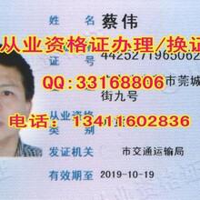 惠州河源货运从业资格证换证哪里报名/多少钱