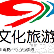在四川电视台新闻频道上做电视广告宣传推广要多少钱?
