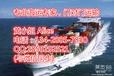 广东潮州海运到新加坡、新加坡国际货运专线到门