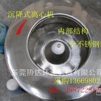 供应广东新一代脱水机离心式脱水机高效实惠耐用