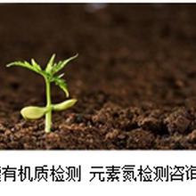 土壤有机质检测元素氮检测咨询