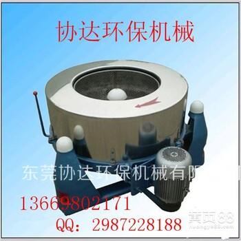 东莞三足式脱水机供应离心式脱水机专业品质