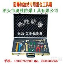 防爆加油站专用7、10、24、28、30件组合工具箱