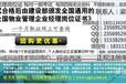 福建莆田物业经理企业经理怎么考试项目经理培训