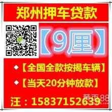 郑州汽车抵押贷款郑州汽车不压车贷款图片